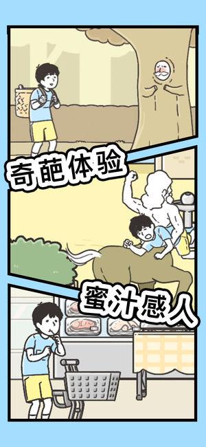 神回避3游戏官网中文版图2: