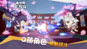 魔物娘大乱斗手游官方测试版图片1