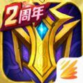 英魂之刃手游官�Wios版 v1.1.25