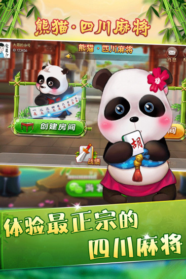 熊猫四川麻将下载辅助修改作弊器图3: