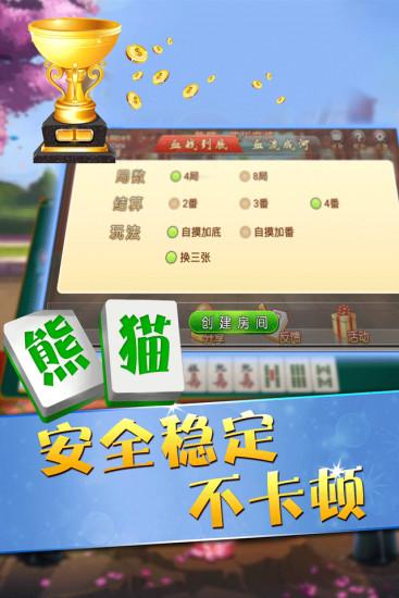 熊猫四川麻将下载辅助修改作弊器图1: