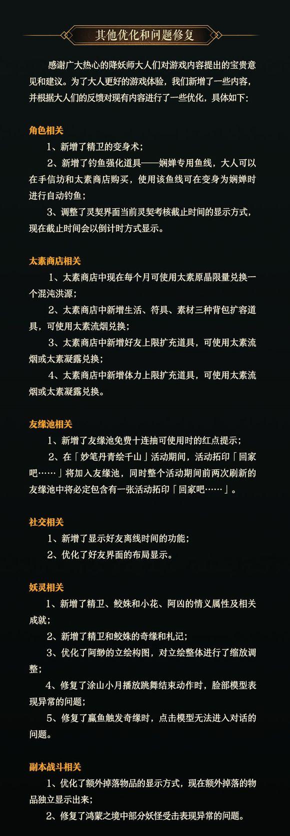 神都夜行录1月11日更新公告 新SR妖灵精卫-鲛姝上线[多图]