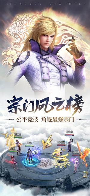 37斗罗大陆手游官网h5游戏手机版图3: