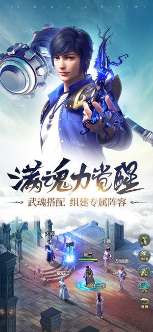 37斗罗大陆手游官网h5游戏手机版图1: