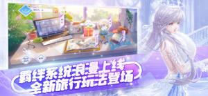 QQ炫舞苹果版图1