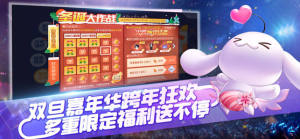 QQ炫舞苹果版图3