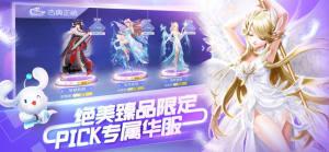 腾讯QQ炫舞手机版图5