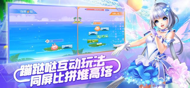 腾讯QQ炫舞移动版苹果客户端图2: