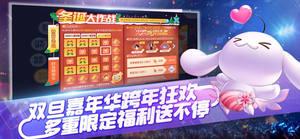 腾讯QQ炫舞移动版ios版图3