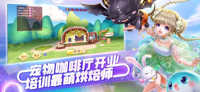 腾讯QQ炫舞移动版苹果客户端图4: