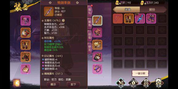 侍魂胧月传说1月16日更新公告 公测版本来袭、新增镰枪职业[多图]