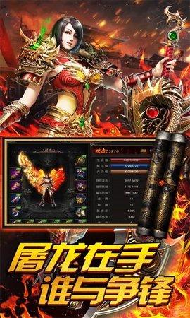 复古传奇单机版成龙代言官网游戏下载图片1