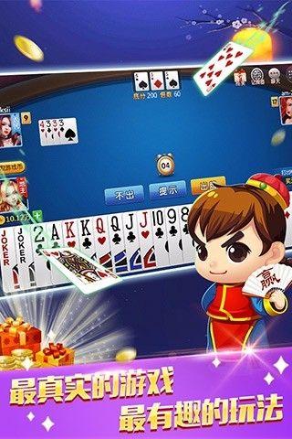 盛世娱乐棋牌游戏官方苹果版图1: