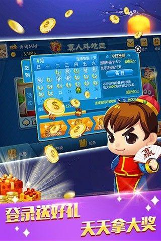 盛世娱乐棋牌游戏官方苹果版图3: