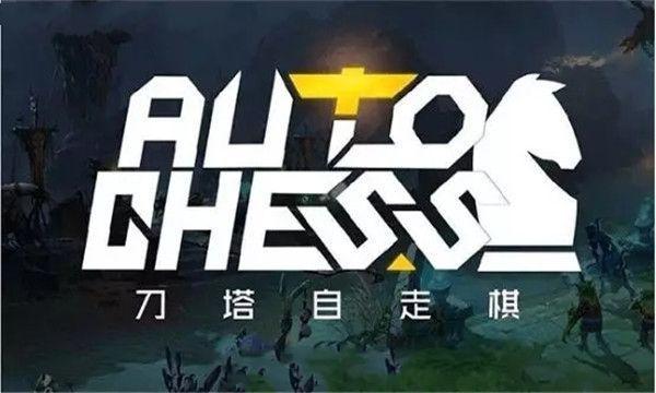 DOTA2刀塔自走棋游戏官方测试版图3: