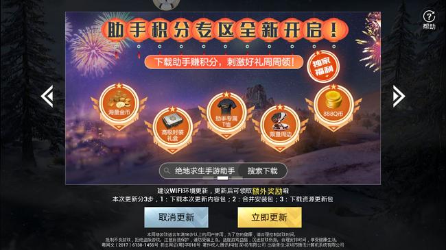 刺激战场1月15号更新公告 春节模式上线[多图]