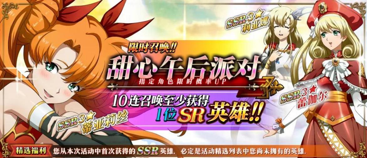梦幻模拟战手游手游1月17日更新公告 甜心午后派对限时召唤开启[多图]