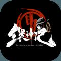 九霄缳神记游戏安卓官方版 v3.0.0