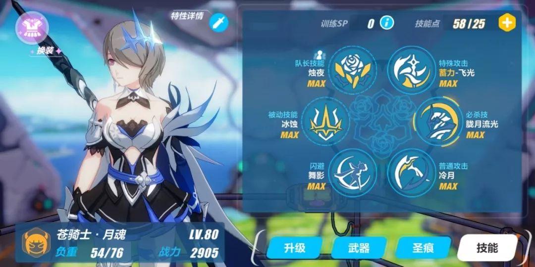 崩坏3 2.9版本更新公告 新增苍骑士月魂装甲、增幅核心系统[多图]