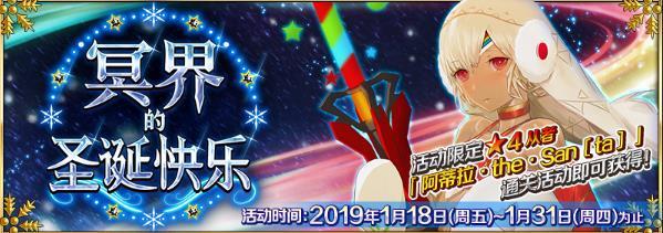 FGO1月18日更新公告 冥界的圣诞快乐限时活动来袭[多图]