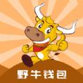 野牛钱包ios苹果版入口地址分享 v1.0