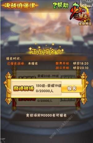 少年三国志4周年资料片上线 1月21日决战逍遥津开启图片2