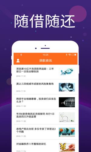 富二代苹果版ios软件app下载图片1