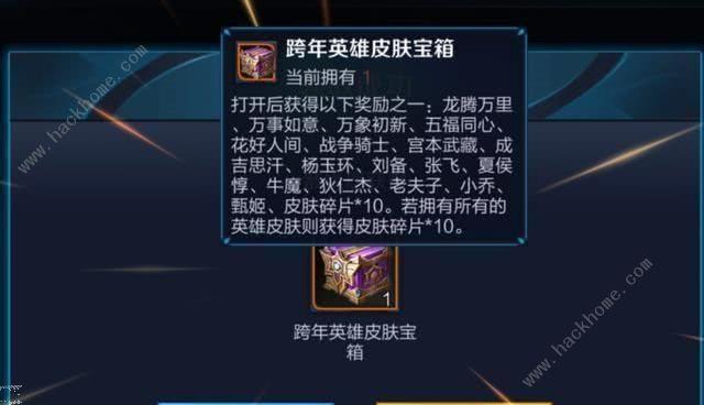 王者荣耀跨年宝箱有什么 跨年宝箱极品奖励汇总[多图]图片8