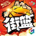 街篮手游官方ios版 v1.19.1