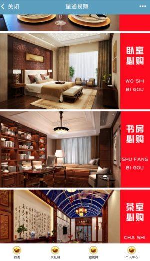 https://www.sdcd678.com/mobileChat-xingtongyizhuan-release-20180811.apk中销星通易赚网址图片1