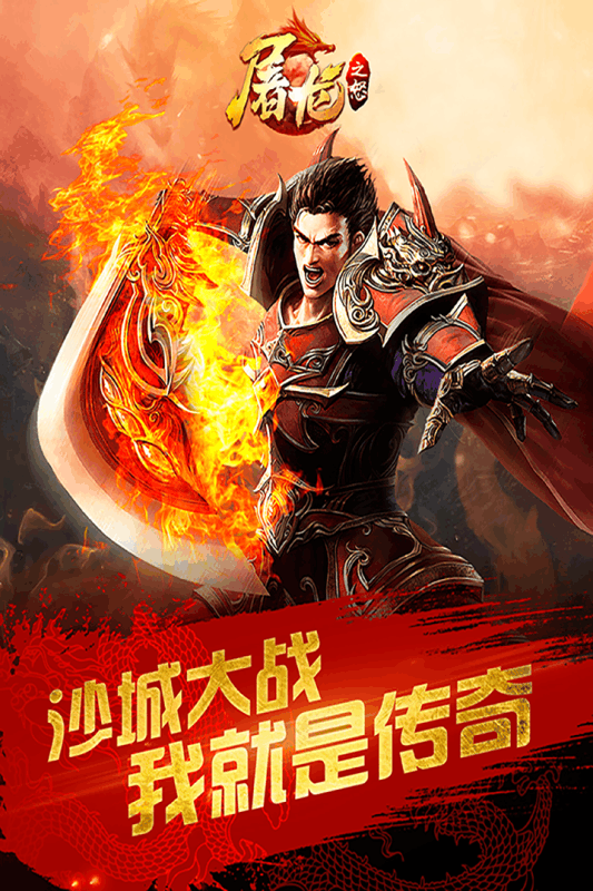 屠龙之怒官方网站手机游戏图1: