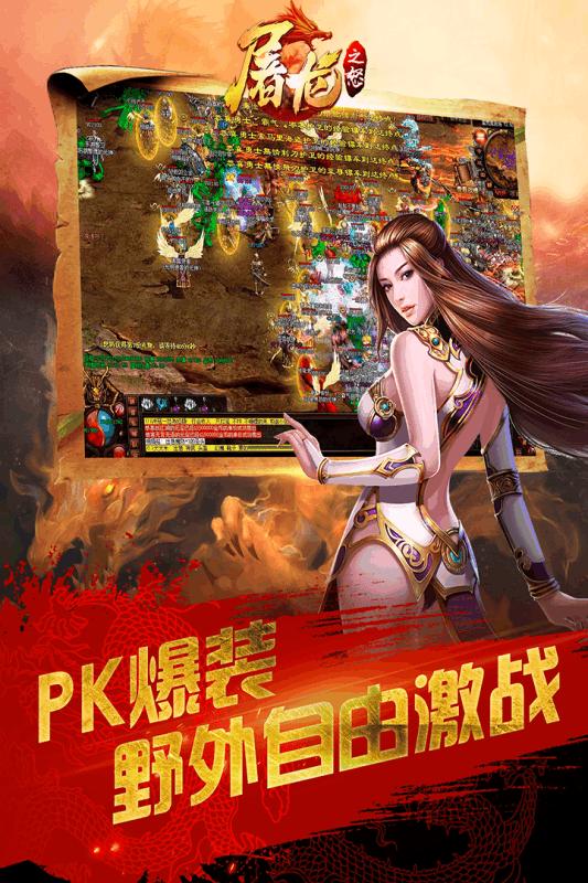 屠龙之怒官方网站手机游戏图3: