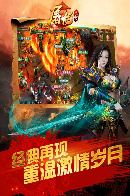 屠龙之怒官方网站手机游戏图5: