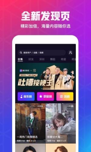 腾讯微视2019最新版图1
