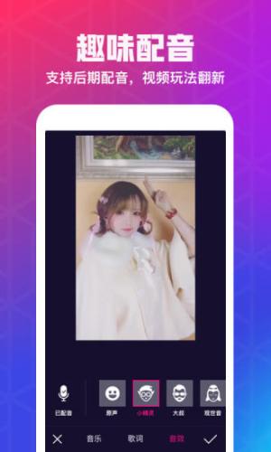 腾讯微视2019最新版图3