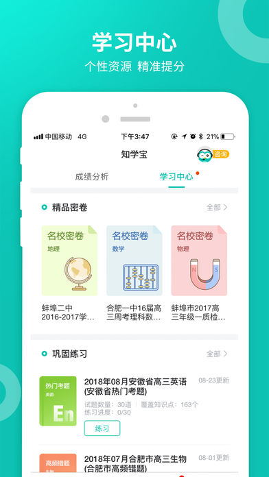 zhixue.com查分数2019平台登录下载图1: