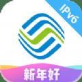 中国移动手机营业厅下载安装 v5.1.0