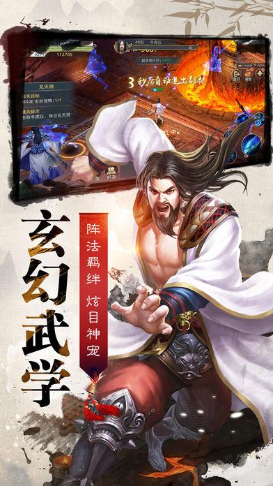 九州侠客传爱奇艺游戏安卓版下载图2: