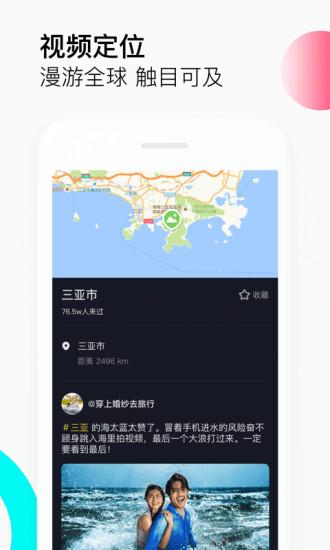 抖音短视频2019最新版本app官方下载图3:
