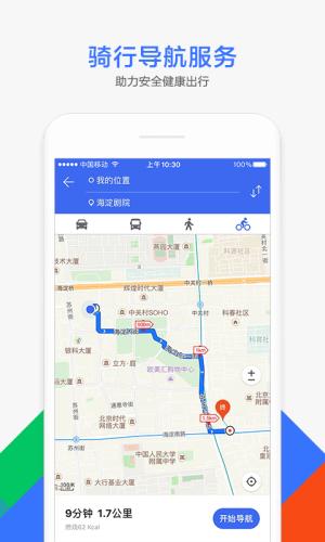 腾讯地图导航下载2016手机版图片2