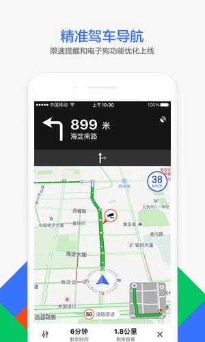 腾讯地图导航2016图3