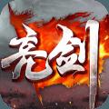 亮剑游戏官网手机版 v1.9.0
