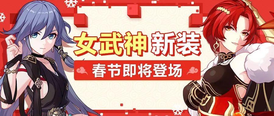 崩坏3 1月24日更新公告 新春系列活动上线、苍骑士月魂其角色登场[多图]