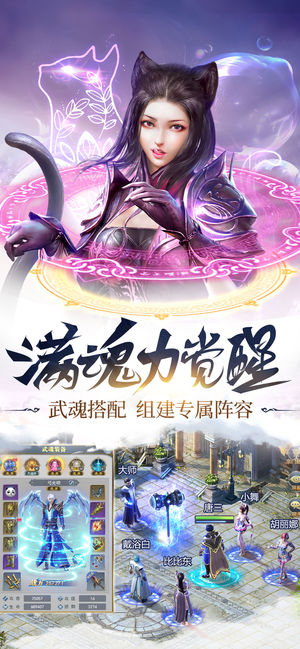 斗罗大陆手游腾讯应用宝qq版下载图2: