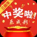 乐成彩app手机版下载 v1.6.4