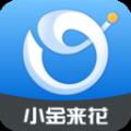小金�砘ㄙJ款官方版app下�d安�b v1.0.0