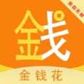 金�X花�J款官方入口app下�d v1.0.0