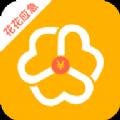 花花��急app官方最新版�J款入口下�d v1.0.0.1