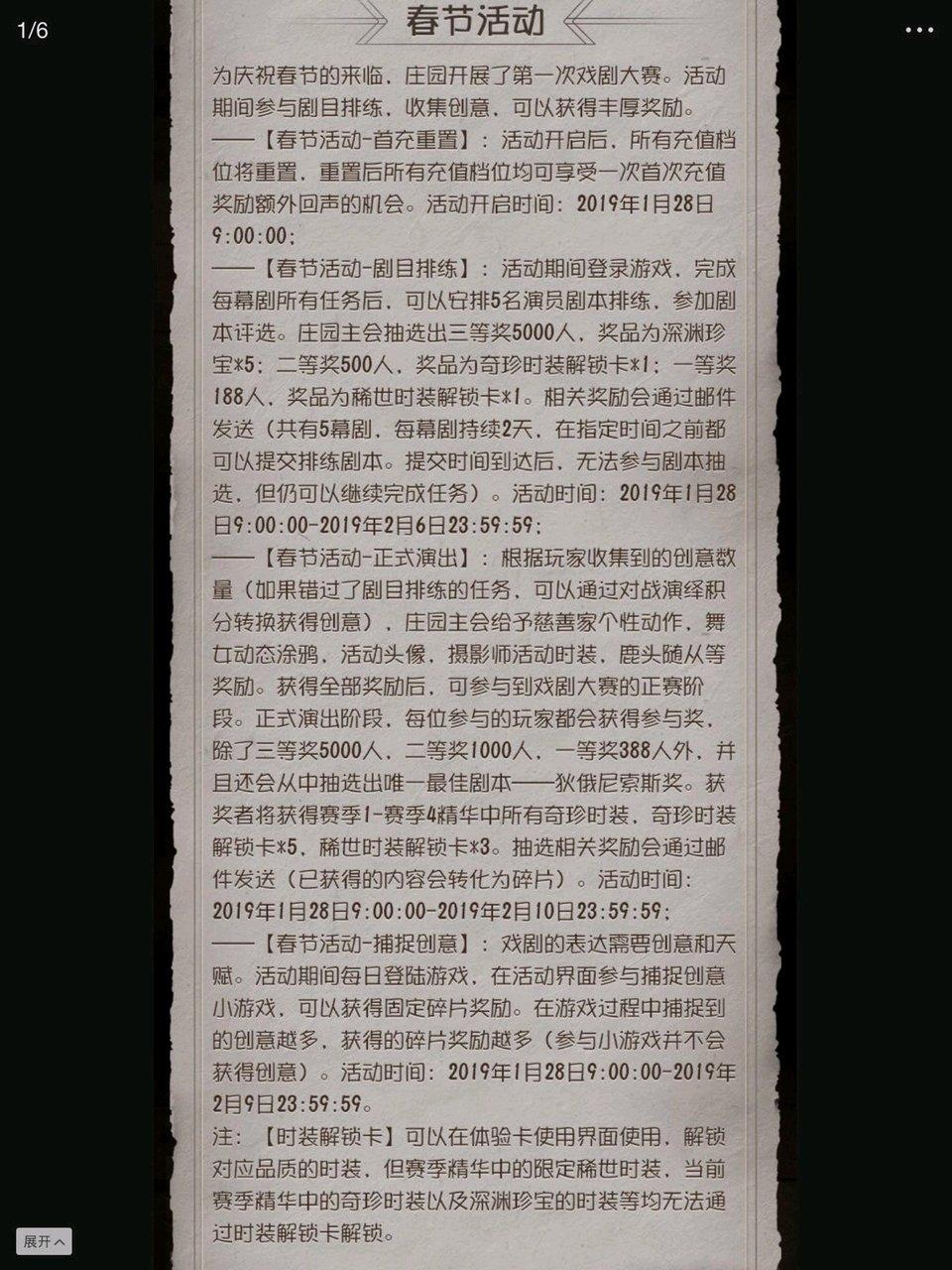 第五人格春节活动预告 2019春节活动汇总[多图]