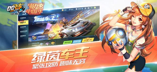 腾讯QQ飞车手游官方网站唯一正版图2: